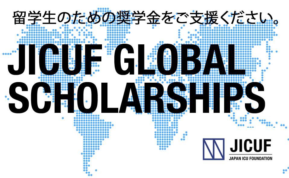 global scholarship jp
